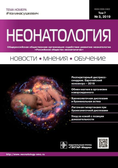 Неонатология № 3 (25), 2019