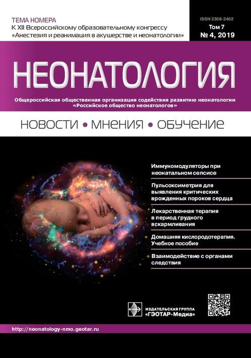 Неонатология № 4 (26), 2019