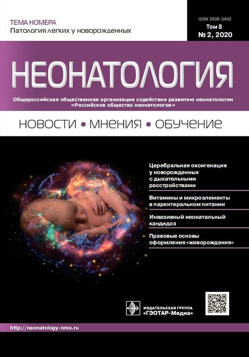 Неонатология № 2 (28), 2020