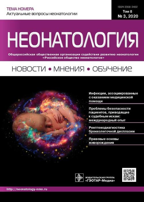 Неонатология № 3 (29), 2020