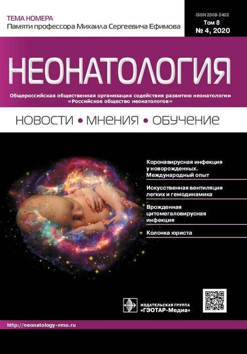 Неонатология № 4 (30), 2020
