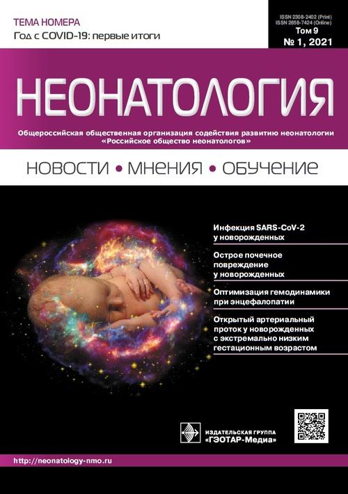 Неонатология № 1 (31), 2021