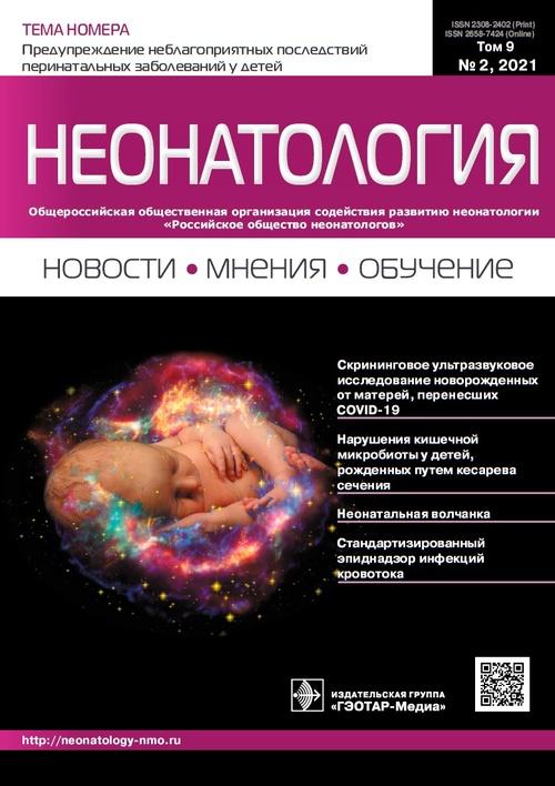 Неонатология № 2 (32), 2021